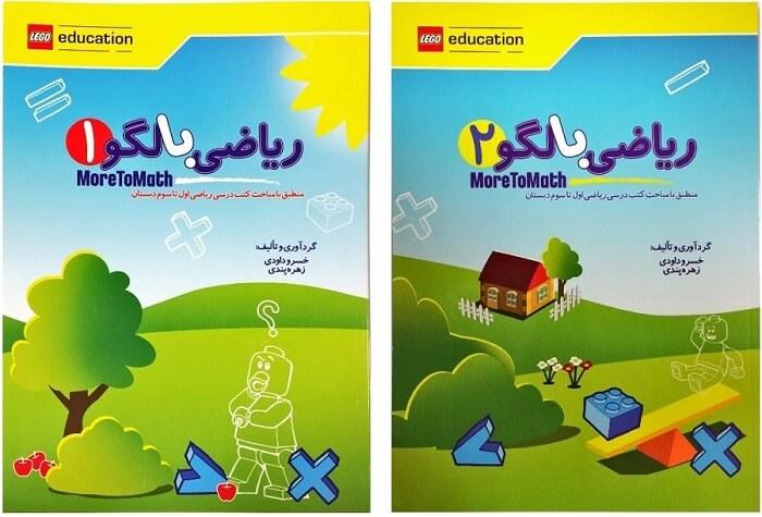 کتابهای ریاضی با لگو